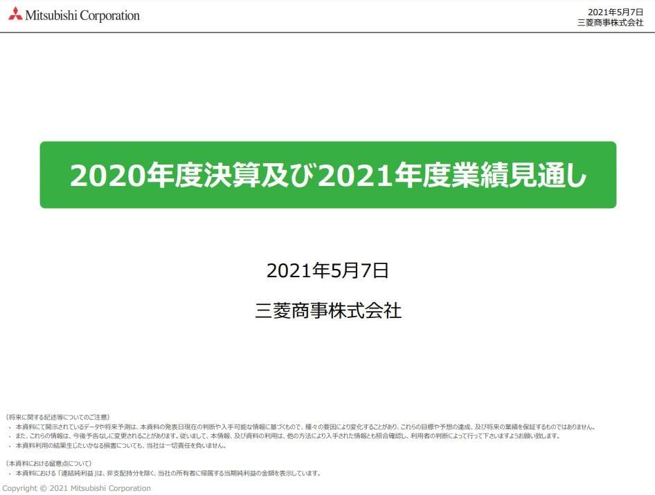 三菱商事決算資料202103-1
