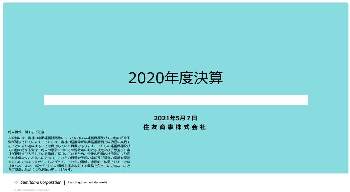 住友商事決算資料202103-1