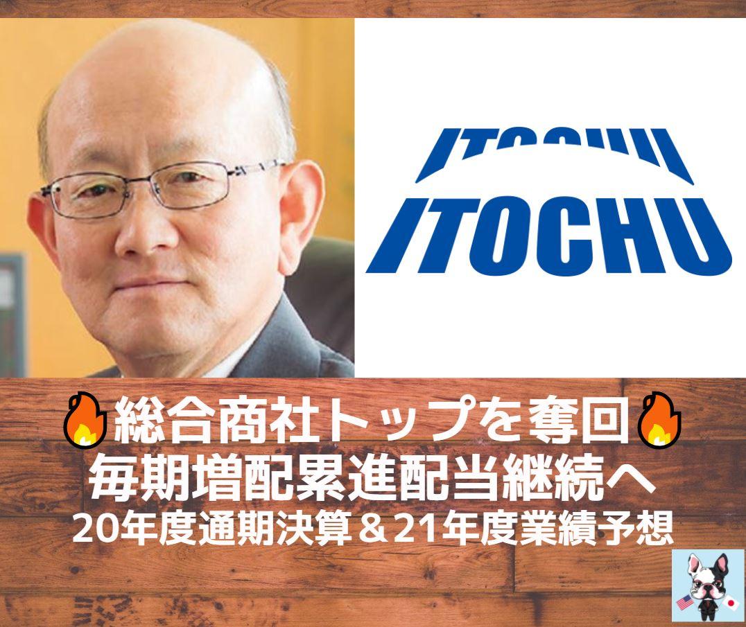 伊藤忠商事ロゴ