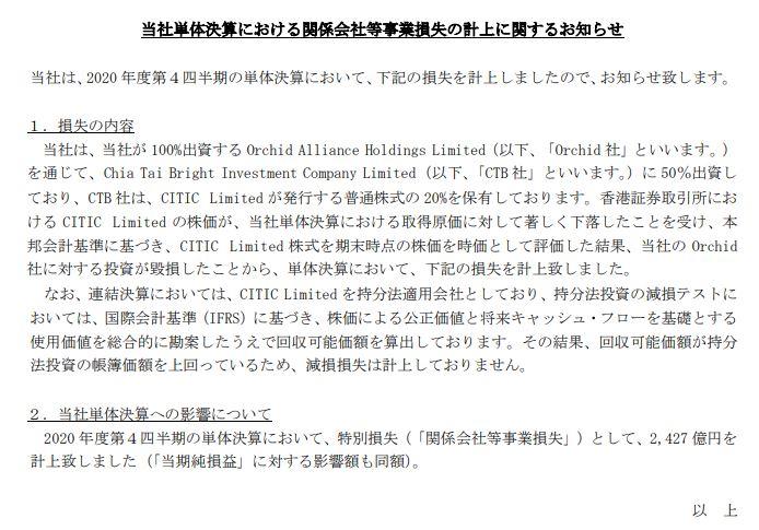 伊藤忠商事CITIC減損プレスリリース