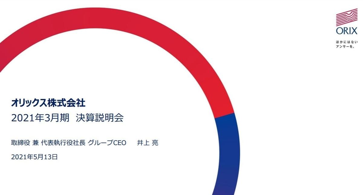 オリックス決算202103-1
