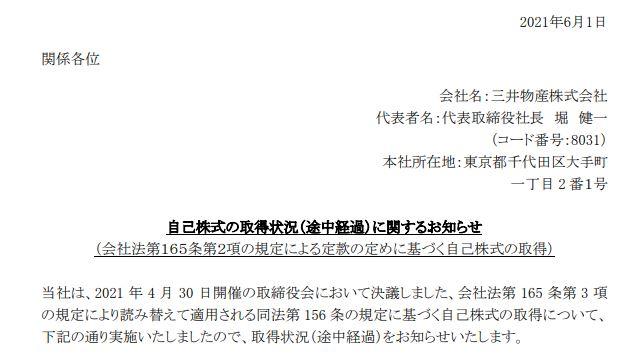 三井物産リリース(20210601-1)