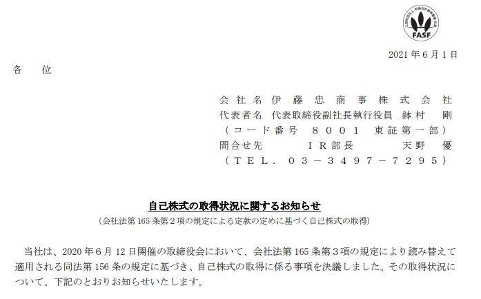 伊藤忠プレスリリース(20210601)-1
