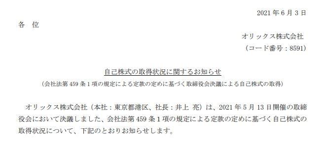 オリックス自社株買い20210603