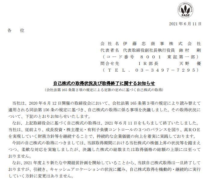 伊藤忠商事プレスリリース(20210614-2)