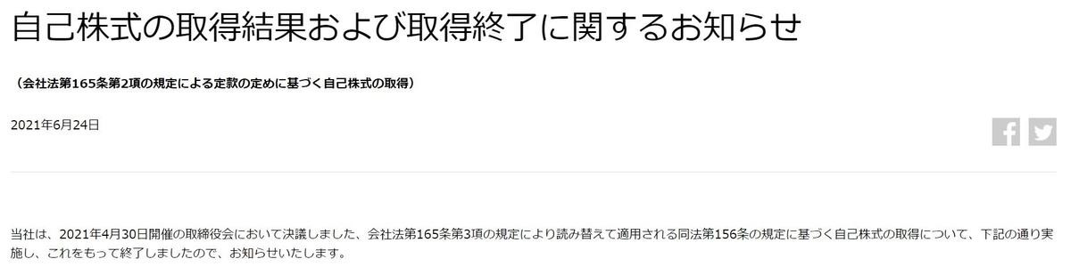 三井物産プレスリリース20210624