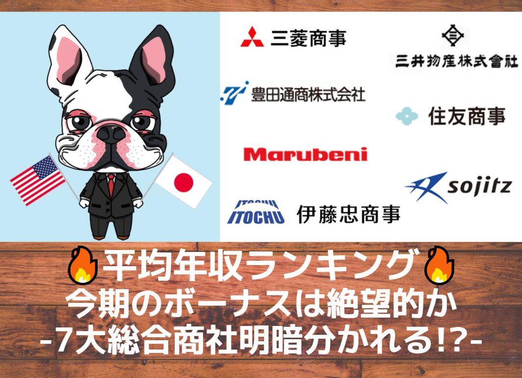 総合商社ロゴ
