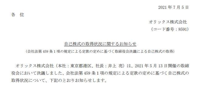 オリックスプレスリリース202107-1