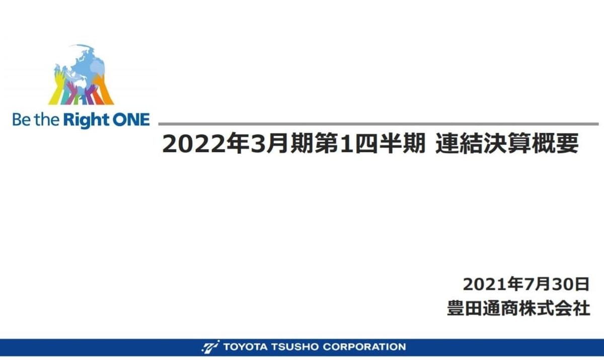 豊田通商決算2021q1-1