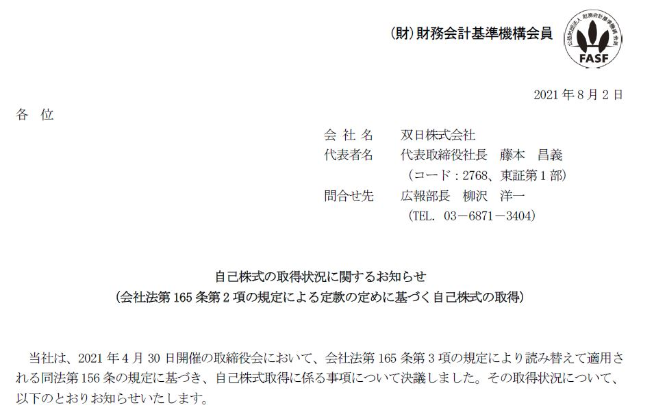 双日プレスリリース20210802-1