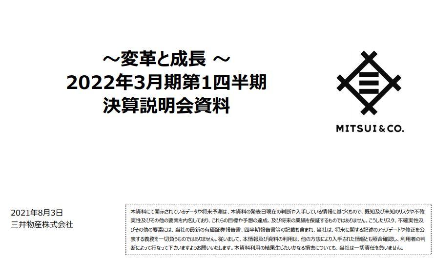 三井物産決算2021q1-1