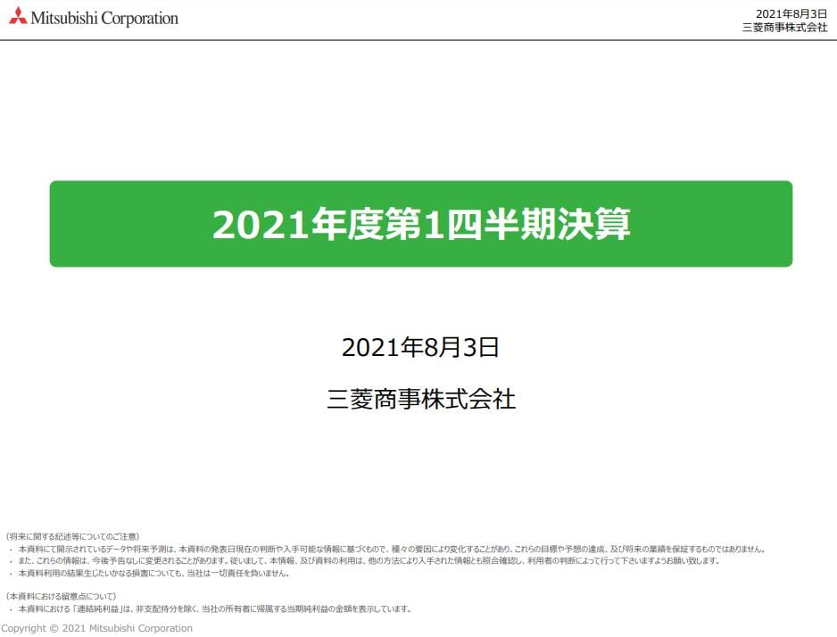 三菱商事決算2021q1-1