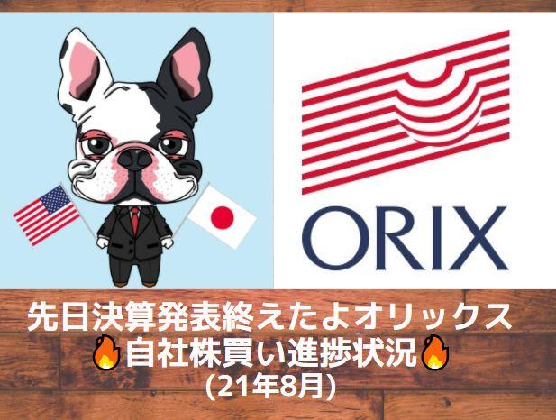orix-logo-eyecatch