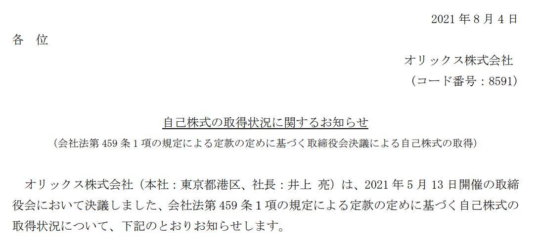 オリックス自社株買い202107末-1