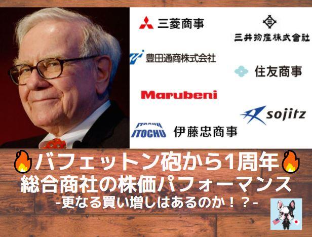 総合商社+バフェット