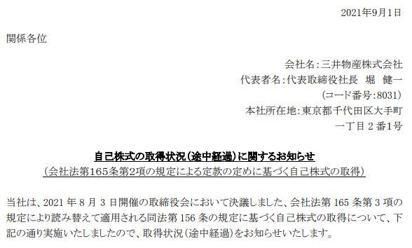 三井物産自社株買いプレスリリース20210901