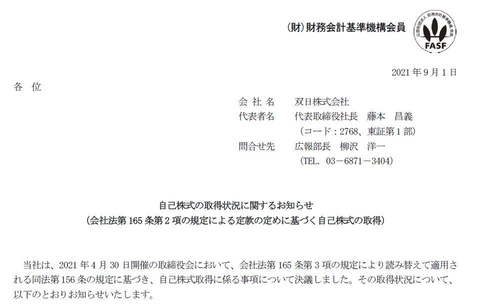 双日自社株買いプレスリリース20210901-1