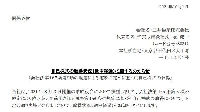 三井物産リリース20211001-1