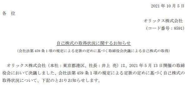 オリックスプレスリリース20211005-1