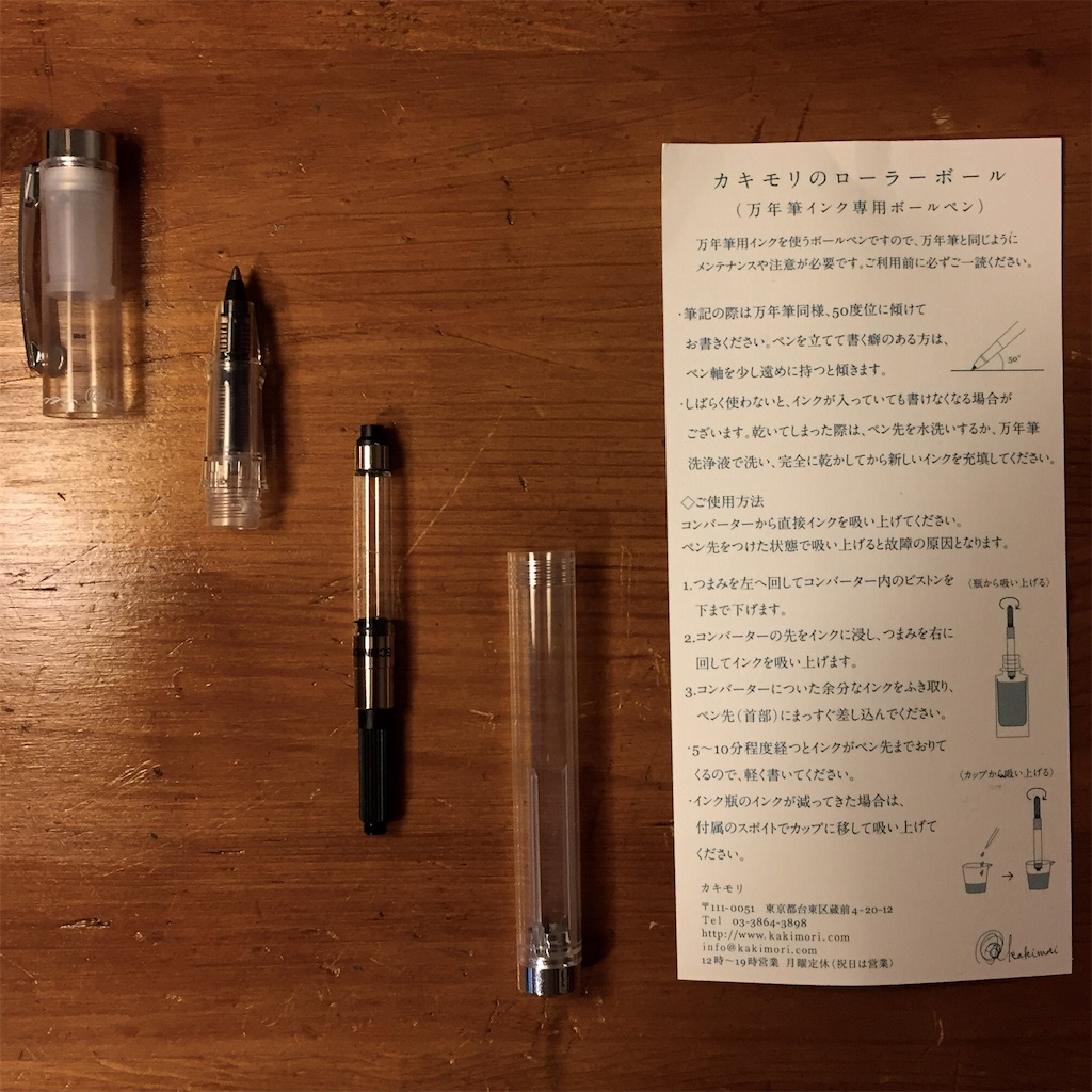 f:id:SoheiSakurai:20160718235211j:image