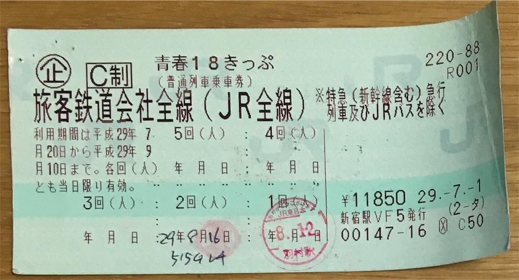 f:id:SoheiSakurai:20170819194608j:image