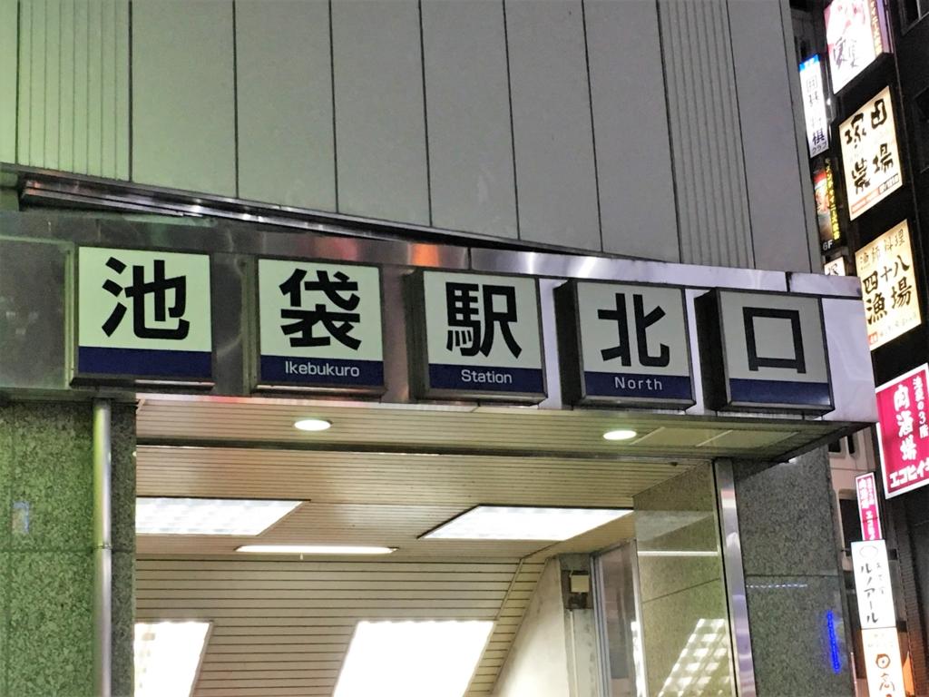 f:id:SoichiroIkeshita:20161217022441j:plain