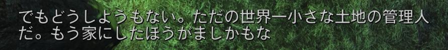 f:id:SoleSurvivor:20181125170138j:plain
