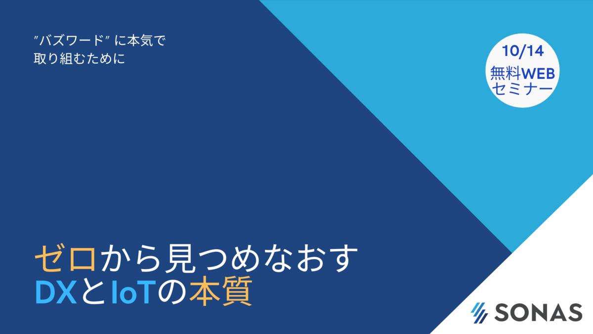 f:id:SonasTakizawa:20201001173841p:plain