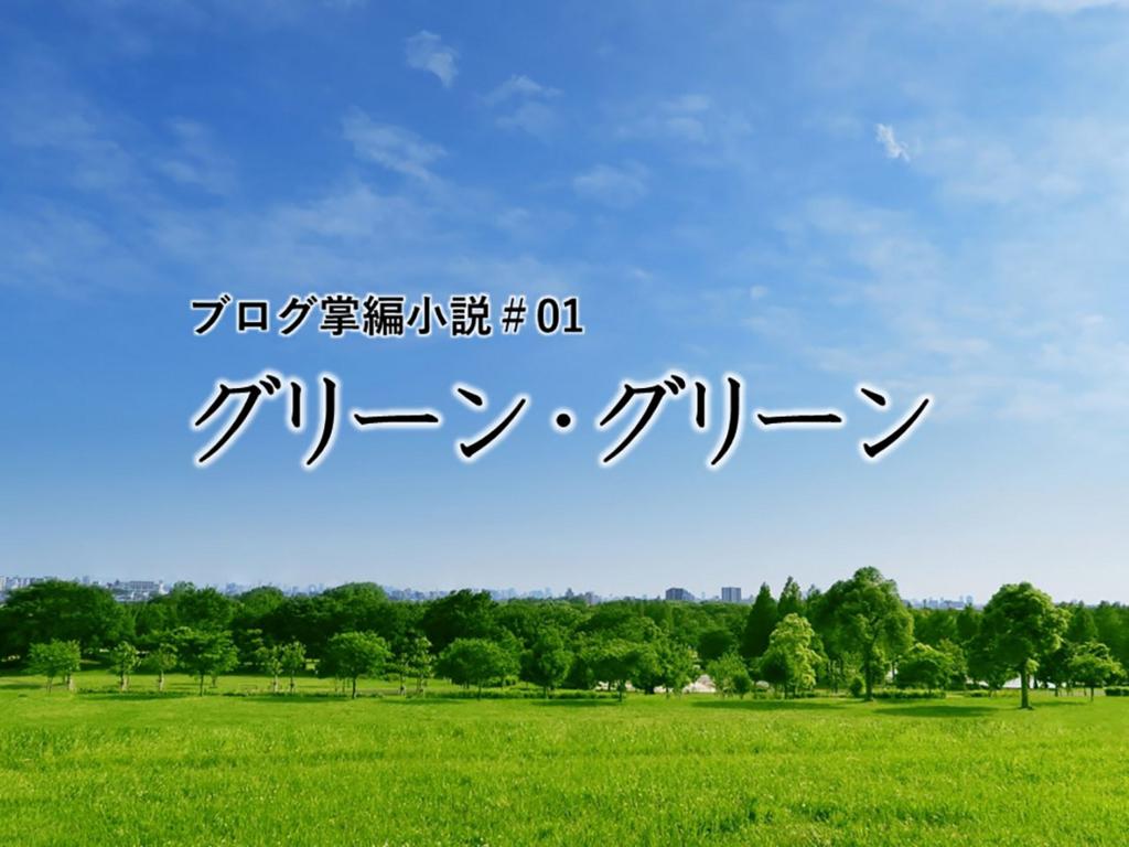 f:id:Soseki21:20171017121453j:plain