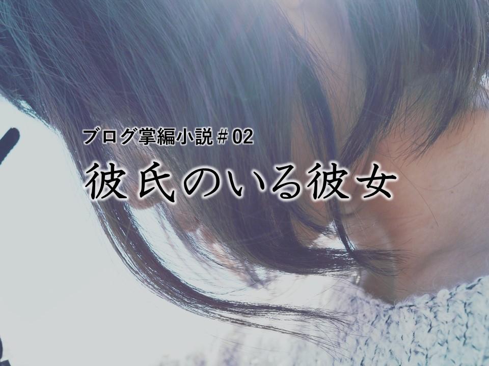 掌編小説「彼氏のいる彼女」表紙:Soseki21ブログ