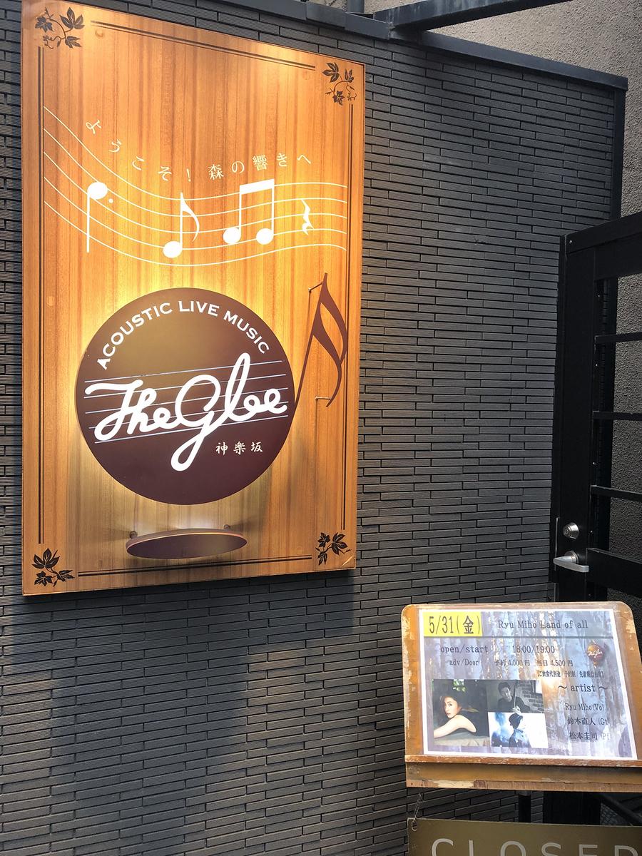 Ryu Mihoライブ神楽坂TheGlee:Soseki21ブログ