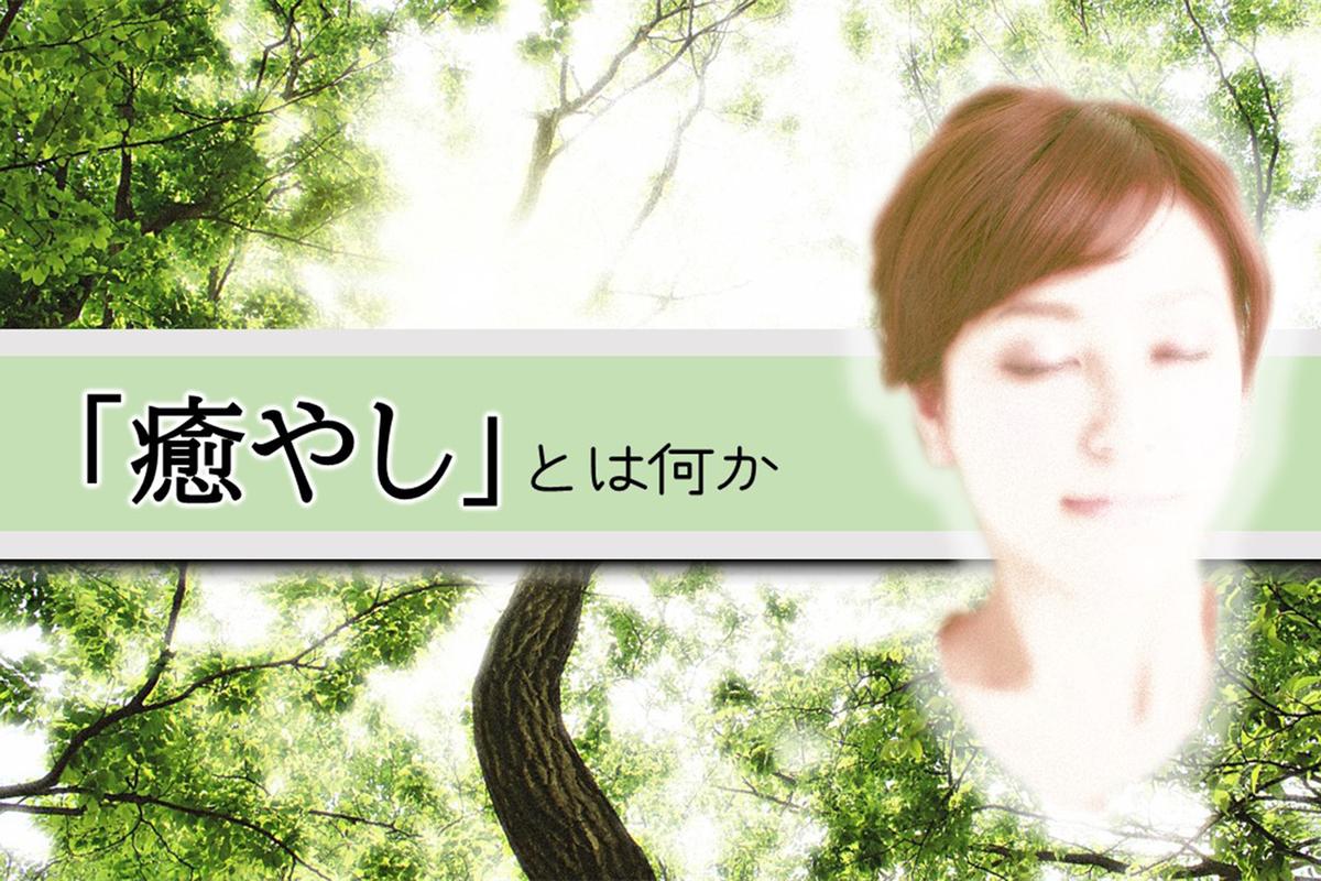 癒やしとは何か:Soseki21ブログ