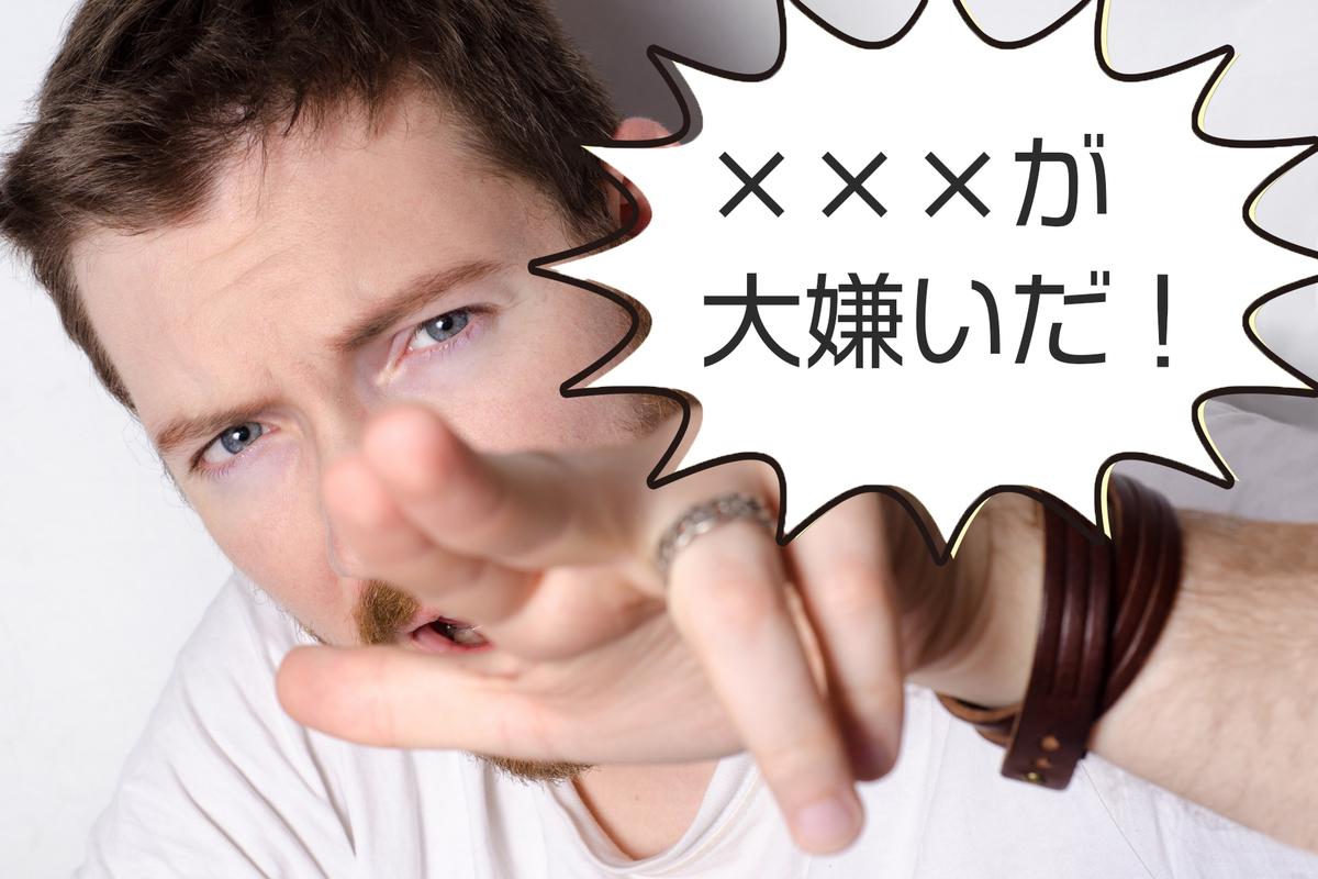 大嫌いだ:Soseki21ブログ