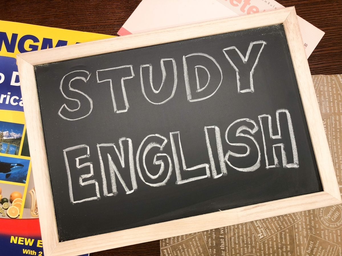 英語学習:Soseki21ブログ