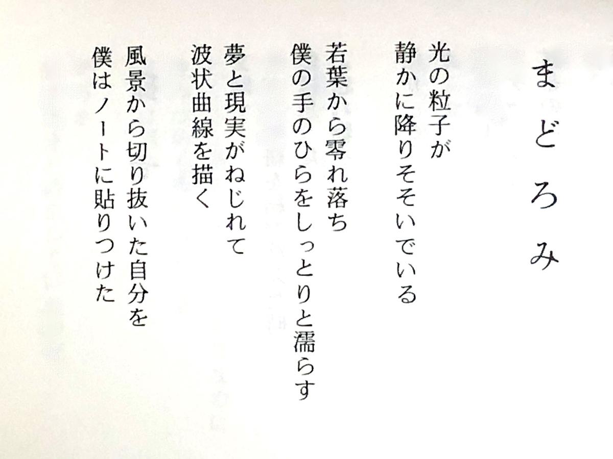 詩「まどろみ」