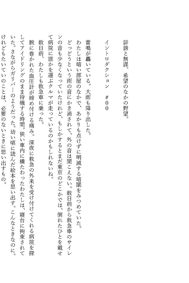 小説サンプル1:Soseki21ブログ