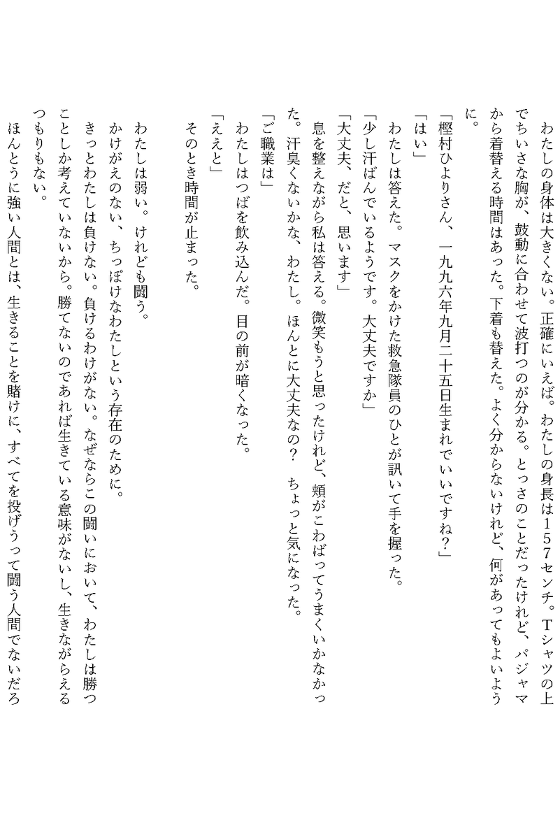 小説サンプル2:Soseki21ブログ