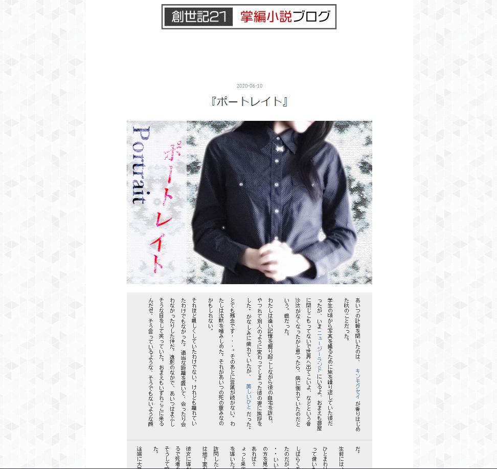 縦書きブログサンプル:Soseki21ブログ