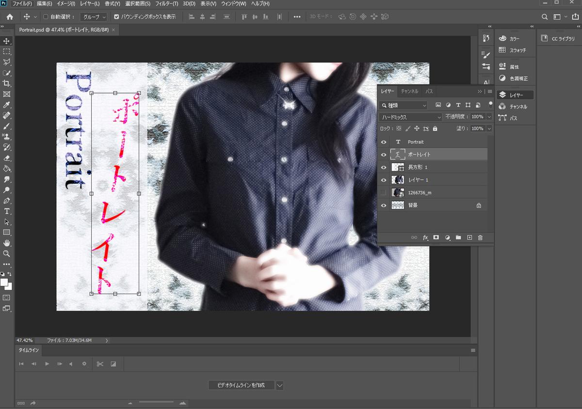 Photoshopの操作画面:Soseki21ブログ