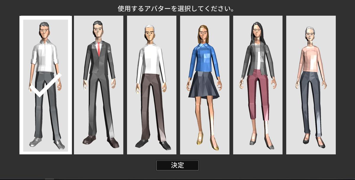 de:code 2020アバター選択画面:Soseki21ブログ