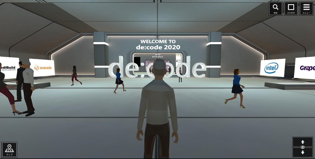 de:code 2020エントランス:Soseki21ブログ