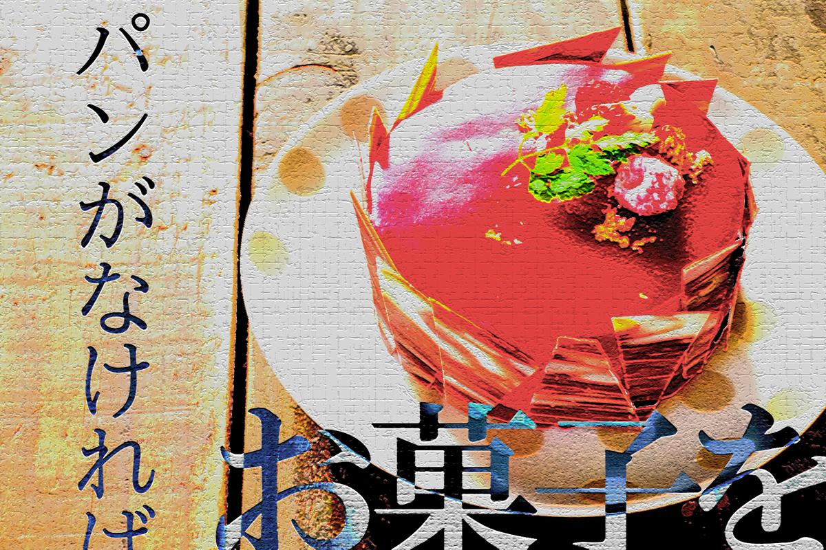 パンがなければお菓子を:Soseki21ブログ