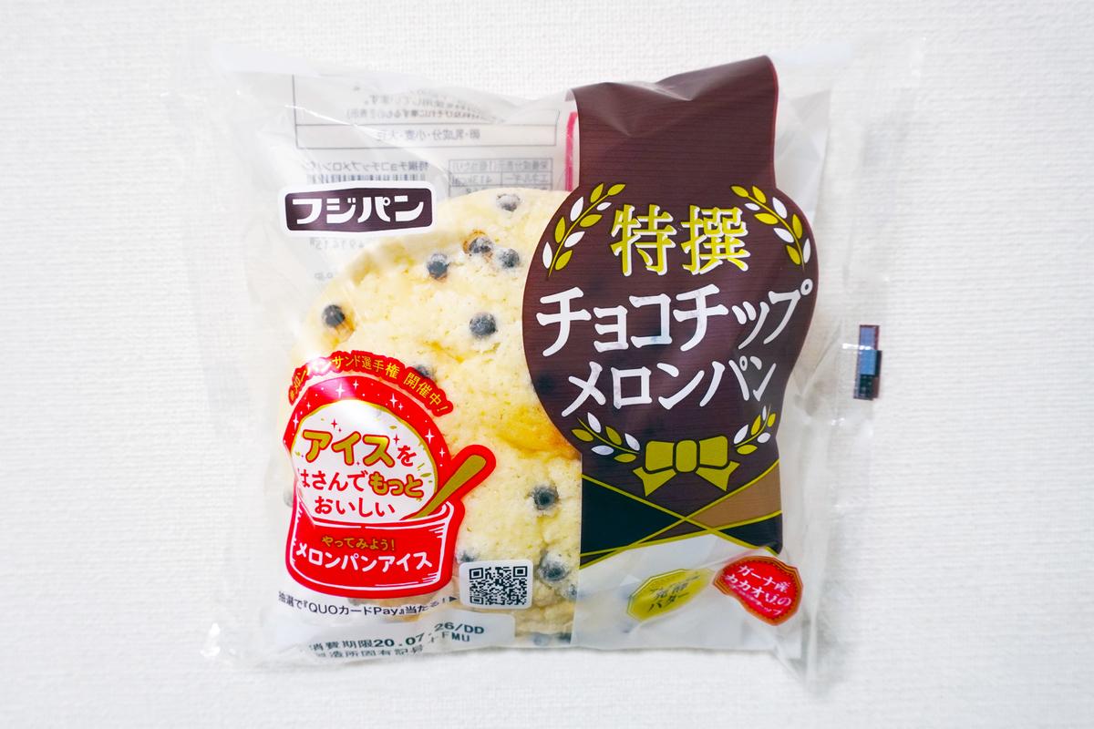 チョコメロンパン:Soseki21ブログ