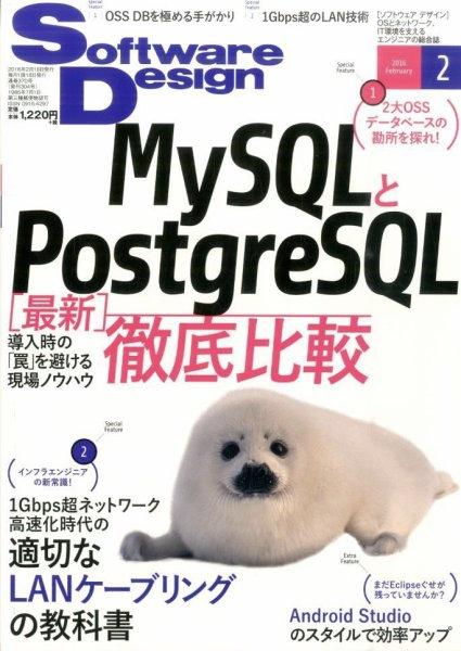 今こそ知りたい、2大OSSデータベースのMySQLとPostgreSQLの違いについて話をしてきたの画像