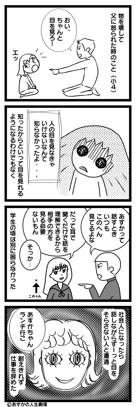 漫画:目を見れない→学生時代は大丈夫→社会人になったら詰んだ
