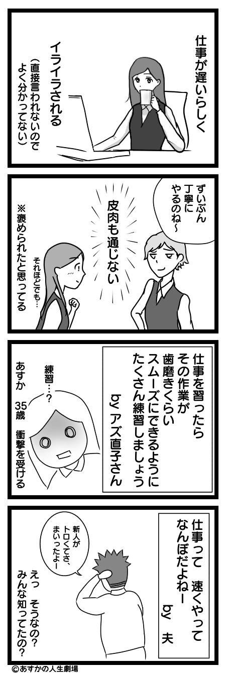 漫画:仕事を速くしなければいけないなんて知らなかった