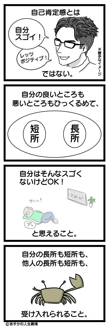 漫画:自己肯定感