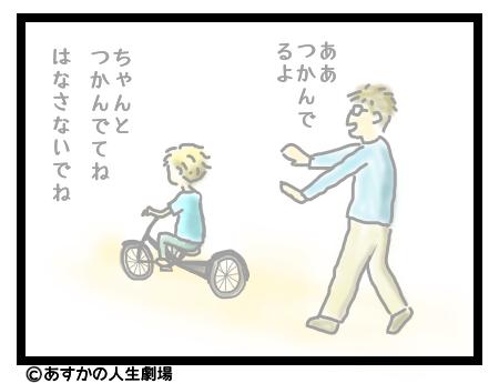 お父さんが自転車から手を離しても子供はこげる