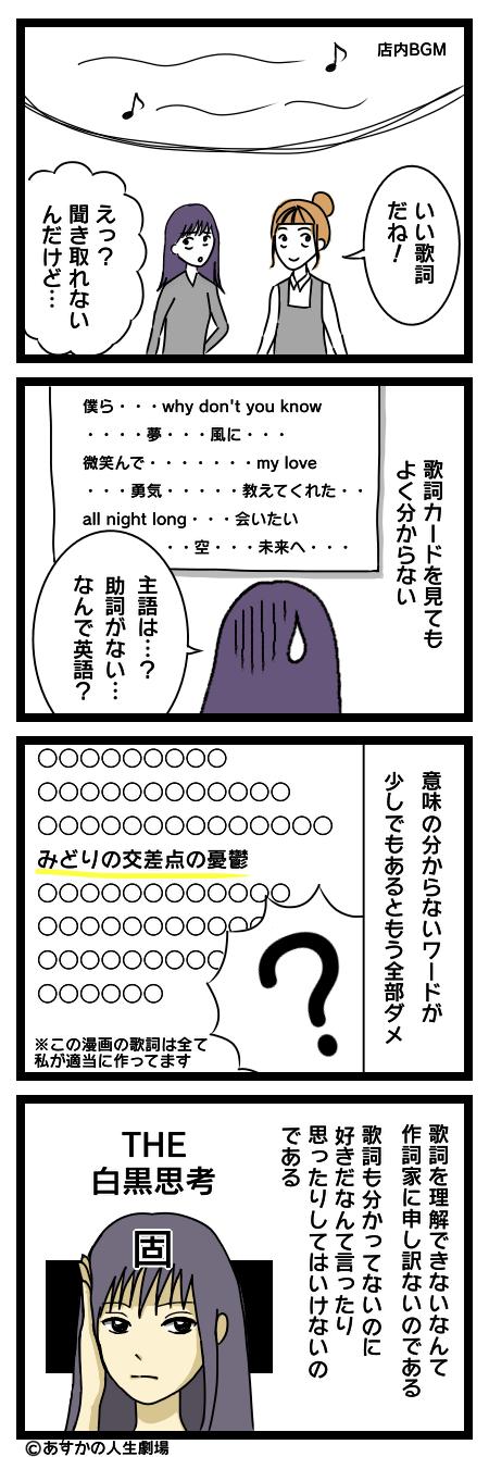 漫画:JPOPの歌詞が理解できないので好きといってはいけない