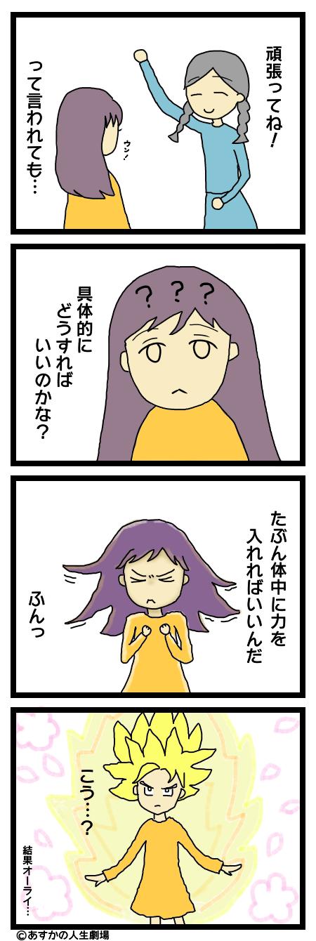 漫画:頑張るってどうやるの?
